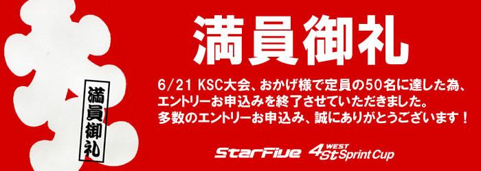 star5blog-onrei20150608.jpg
