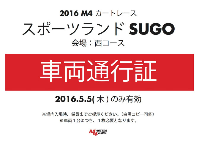 【東】 5/5 SUGO大会 車両通行証ダウンロードのお願い