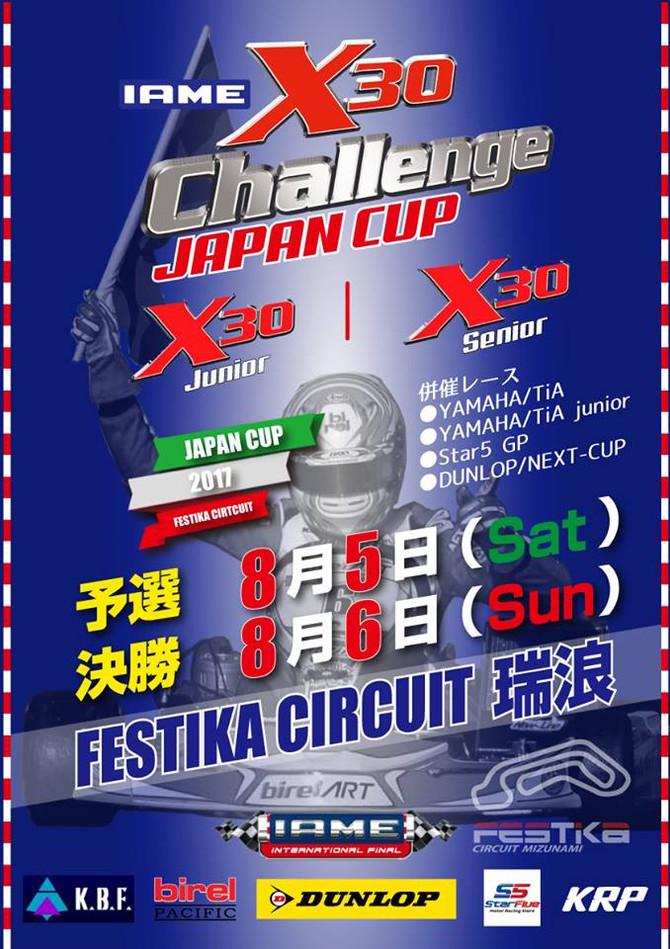 【8/6 瑞浪】エントリー受付は7/30まで!好評の90分耐久レースも開催いたします!