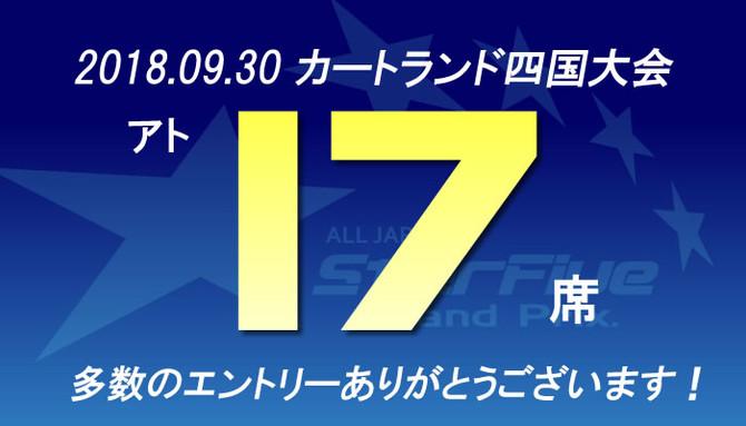 【9/30 四国】 エントリーリスト(9/12 22:00版)