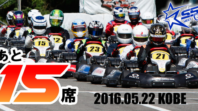 【西】 残り15席! 5/22 神戸大会、エントリー受付は今夜23:59まで!