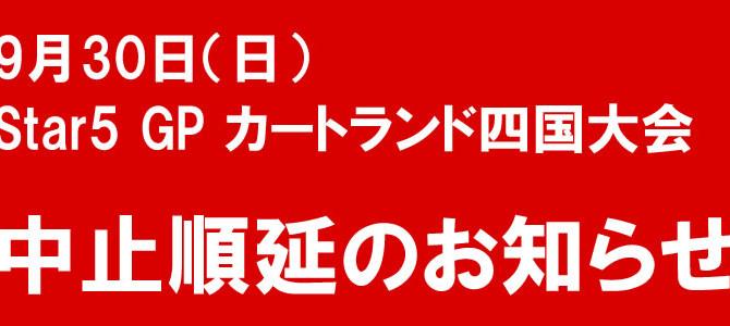 【9/30 四国】 開催中止・順延のお知らせ