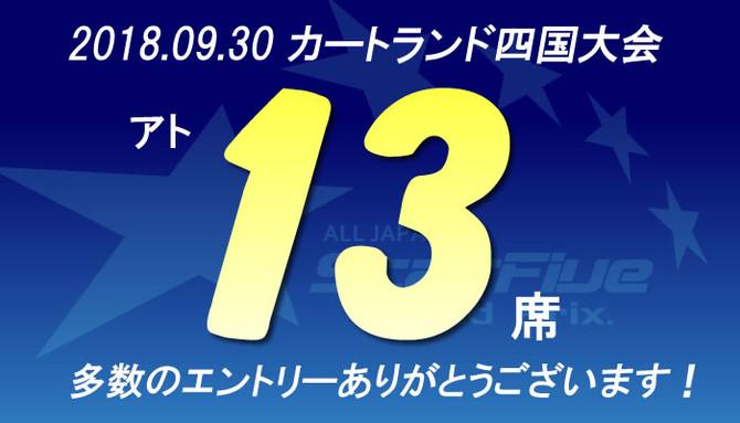【9/30 四国】 エントリーリスト(9/15 21:00版)