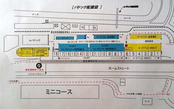 【10/25 岡山】ピット割が決定しました!