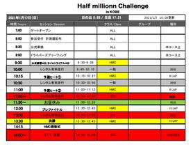 【1/17 KSC】 タイムスケジュール、改定のお知らせ