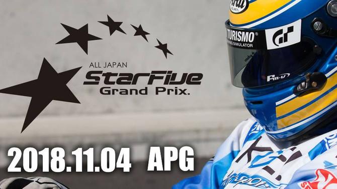 【11/4 APG】エントリーリスト 10/1 15時発表版