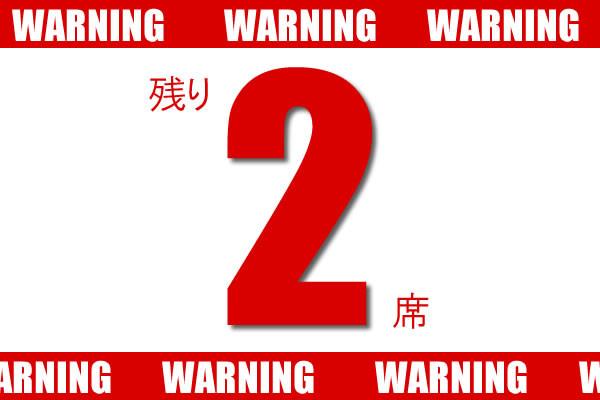 【残り2席】10/25 第5戦 岡山国際サーキット大会 エントリー状況(9/19 PM 17:30版)