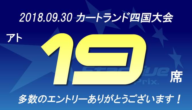 【9/30 四国】 エントリーリスト(9/5 00:00版)