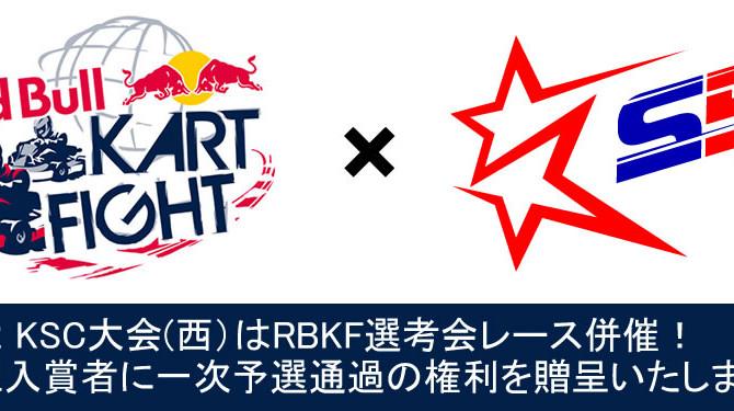 【西】 5/22 神戸大会はレッドブルカートファイト2016 選考会レースを同時併催いたします!