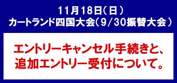 【9/30 四国】 11月18日 振替大会のエントリーキャンセル手続きと、追加エントリー受付について
