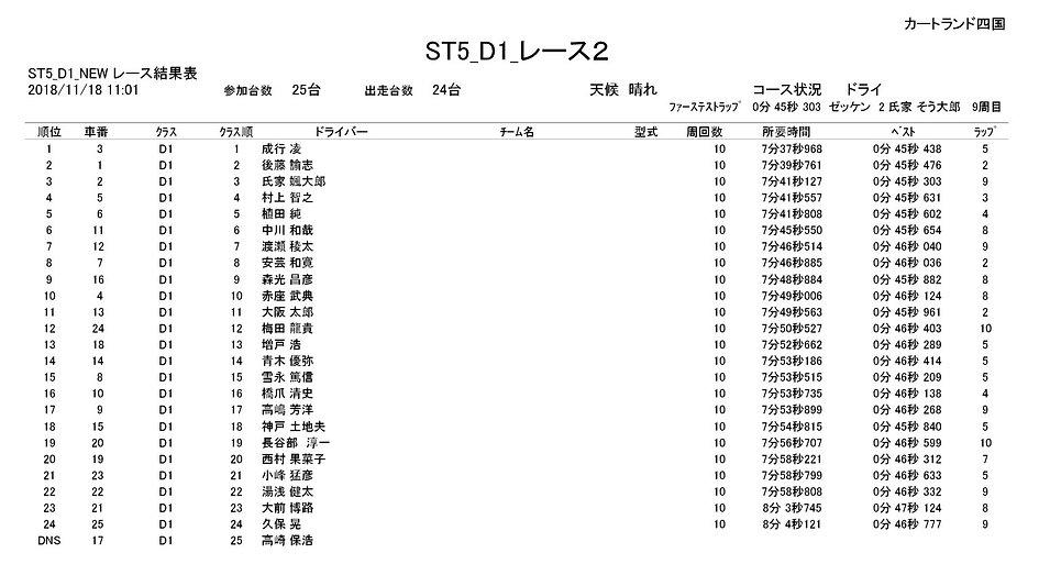 d1-2-181118.jpg