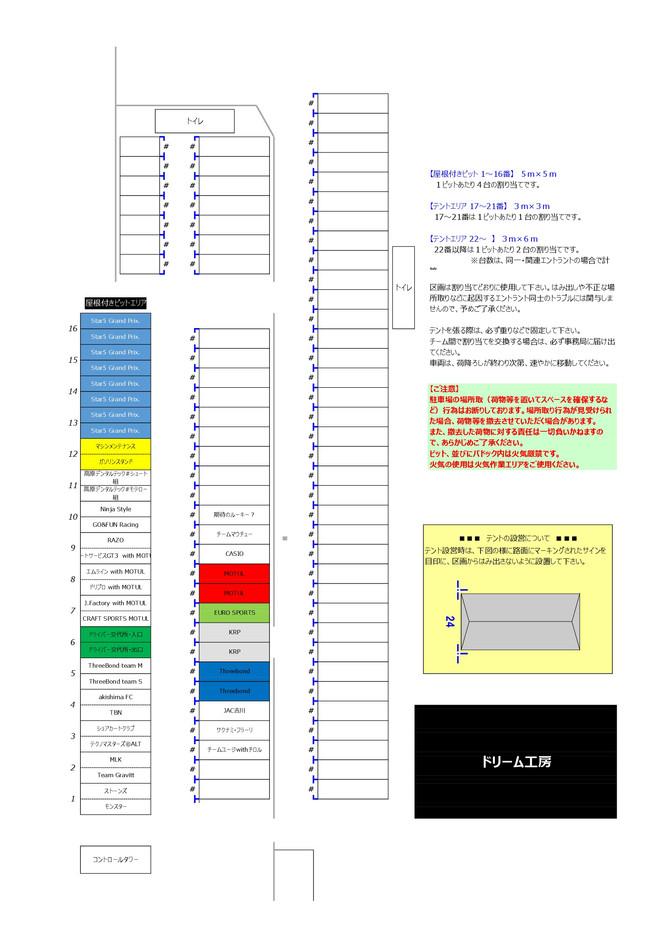 【6/24 もてぎ】 ピット割のお知らせ