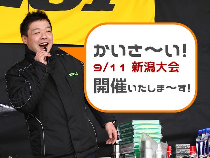 【東】 9/11 新潟大会、開催決定いたしました!