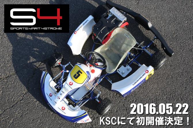【西】 5/22 KSC大会、午後から新カテゴリー「S4」を初開催いたします!