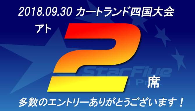 【9/30 四国】 エントリーリスト(9/20 12:00版)