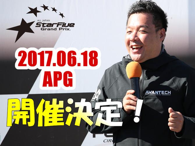 【東】6/18 APG大会、開催決定! エントリー期間も15日(木)まで延長いたしました