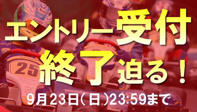 【9/30 四国】 エントリーリスト(9/18 19:00版)