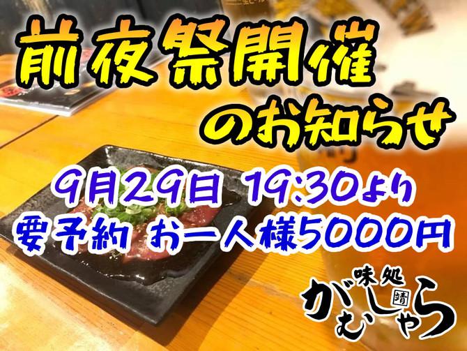 【9/30 四国】 前夜祭開催のお知らせ(要予約)