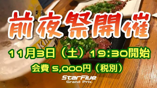 【11/4 APG】西日本ではお馴染みの!? 前夜祭を開催いたします!