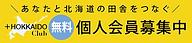 プラス北海道クラブ会員