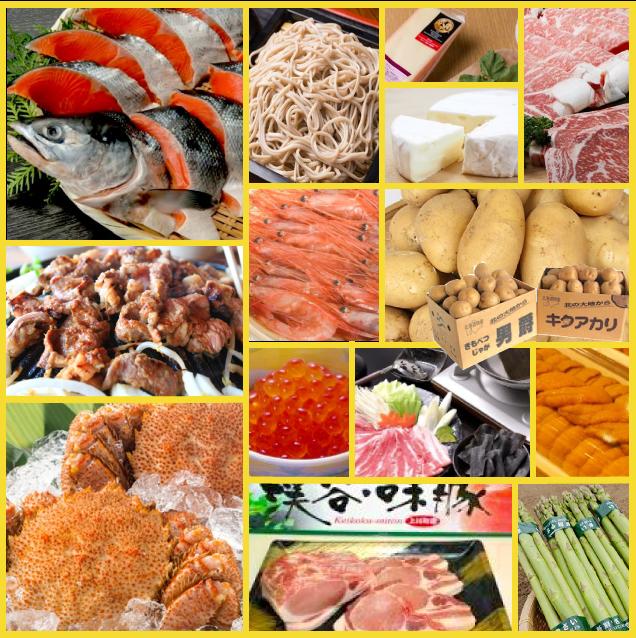 北海道の「美味しいもの」当たるキャンペーン