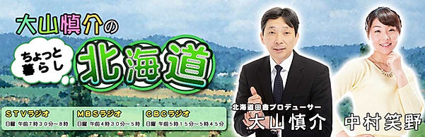 毎週、札幌から北海道の魅力をたっぷりお届けしています。北海道・STVラジオから、大阪・名古屋へ、新たな北海道情報(ちょっと暮らし)を配信!