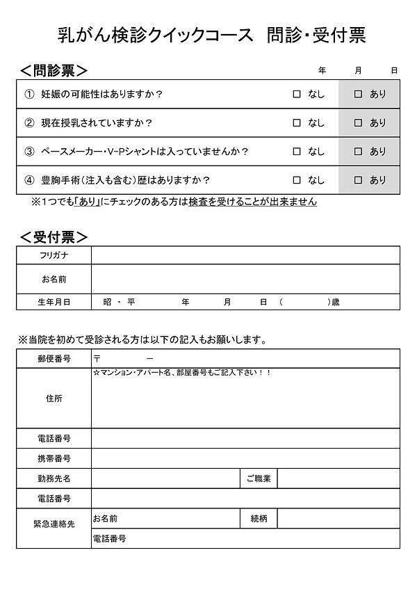 乳がんクイック検診_ページ_2.png
