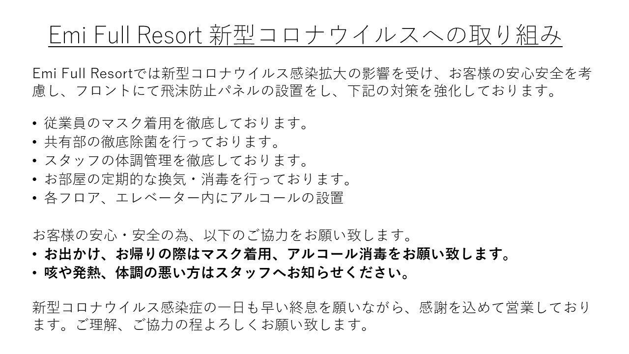 コロナ対策文章.jpg