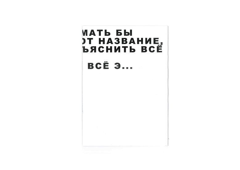 Сборник поэзии №1