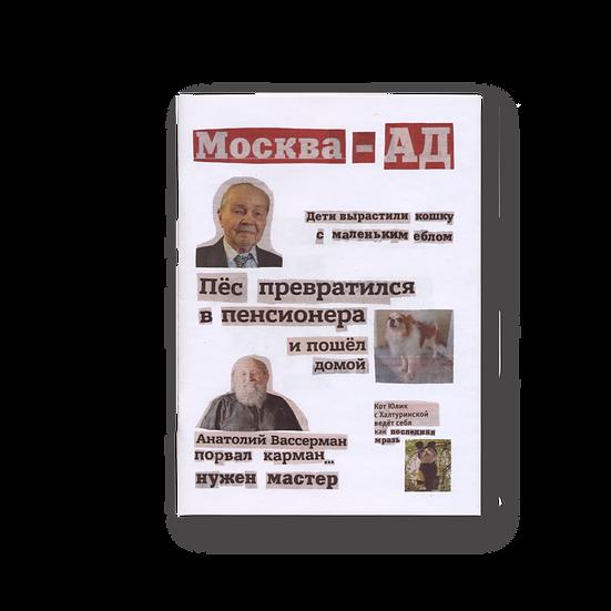 Москва - АД