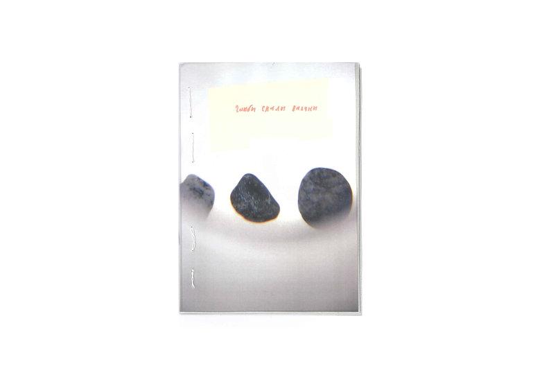 Глыбы Скалы Валуны