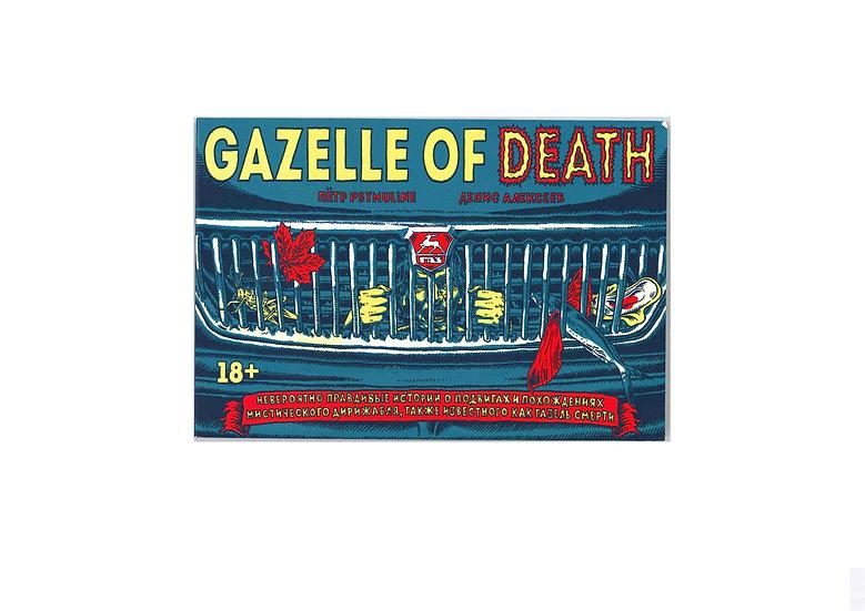 Газель смерти