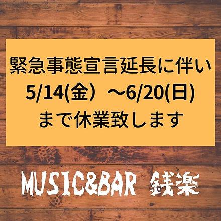 music&bar 銭楽は小樽の休業要請に伴い、215まで休業致しますのコピー