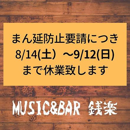 music&bar 銭楽は小樽の休業要請に伴い、215まで休業致しますのコピー (6).jpg