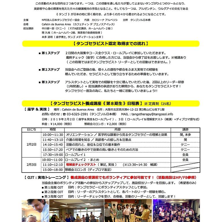 第8期タンゴセラピスト養成講座(大阪集中コース)