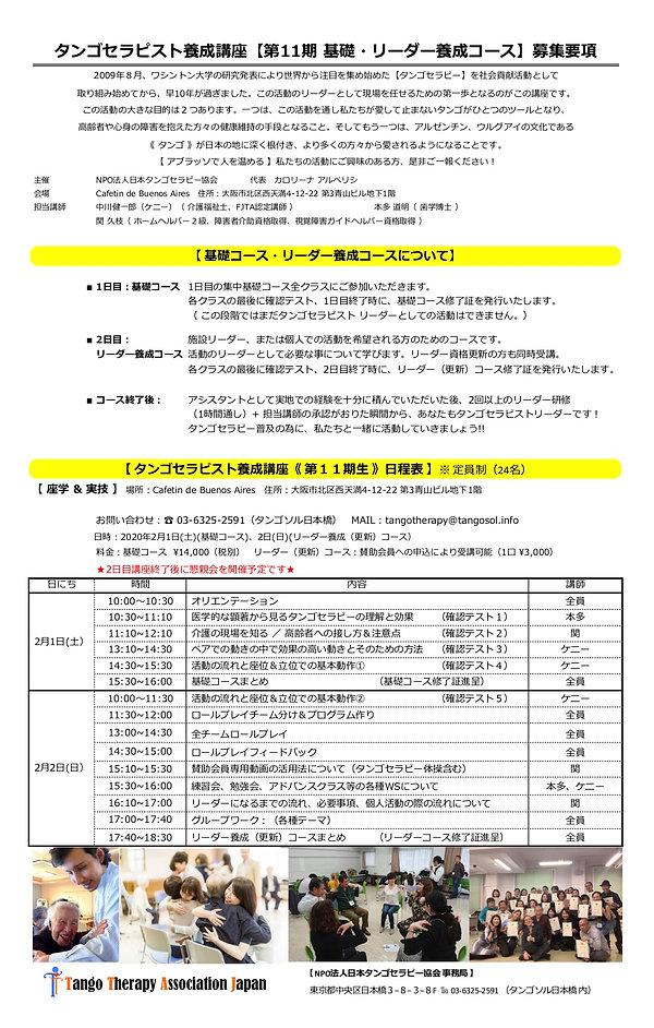 11期養成講座・最新.jpg
