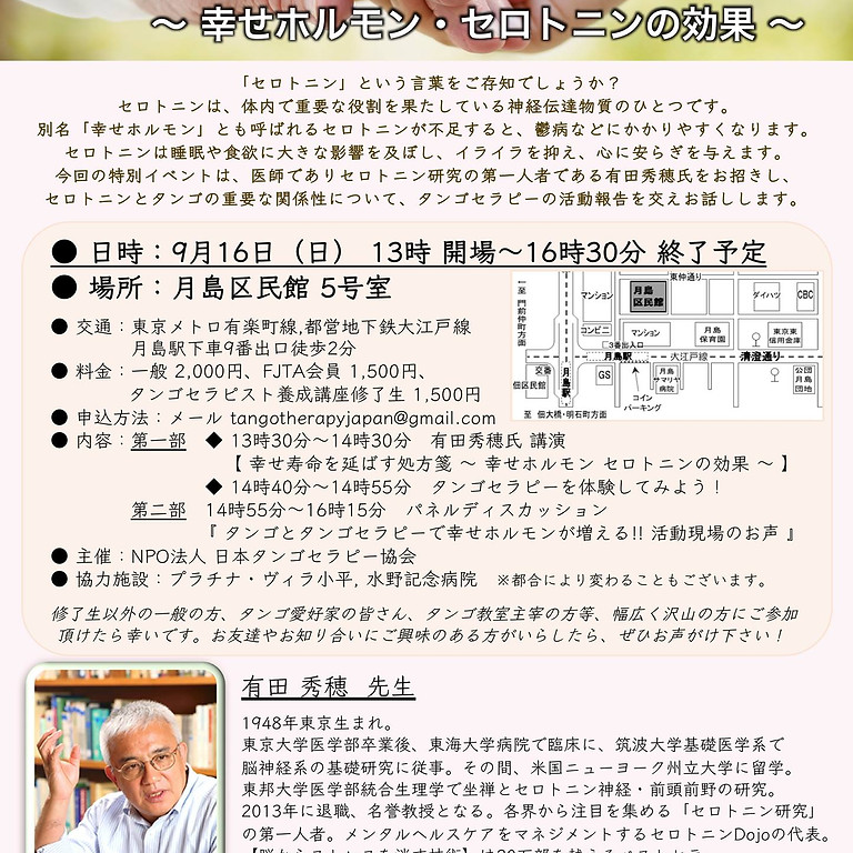 2018.9.16 有田秀穂氏講演会「幸せ寿命を延ばす処方箋」