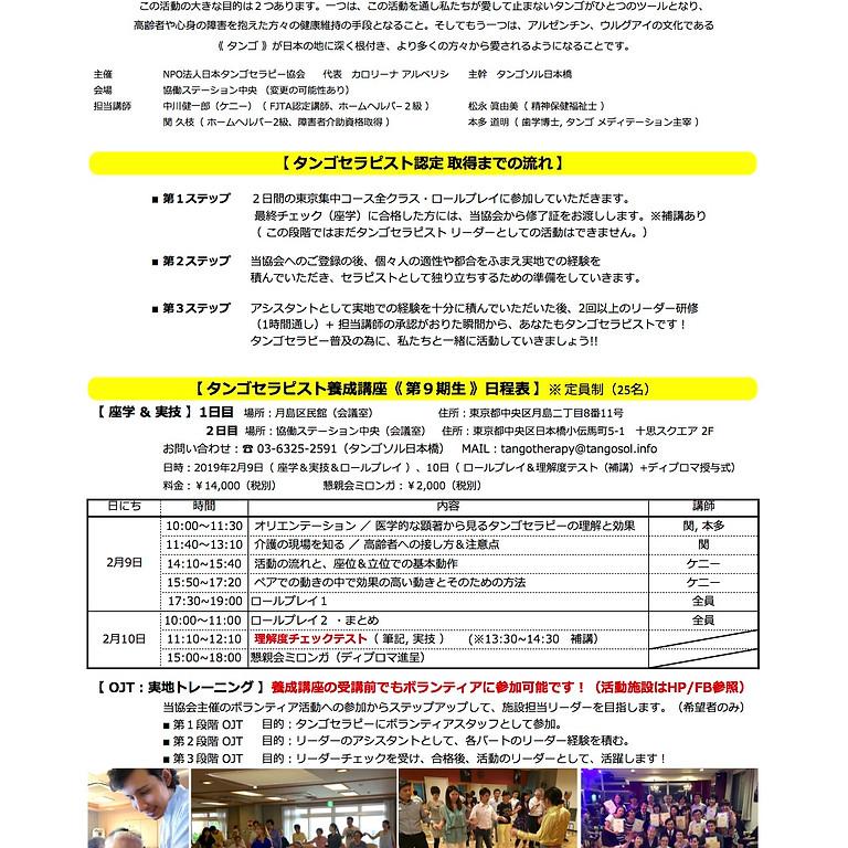第9期タンゴセラピスト養成講座(東京集中コース)