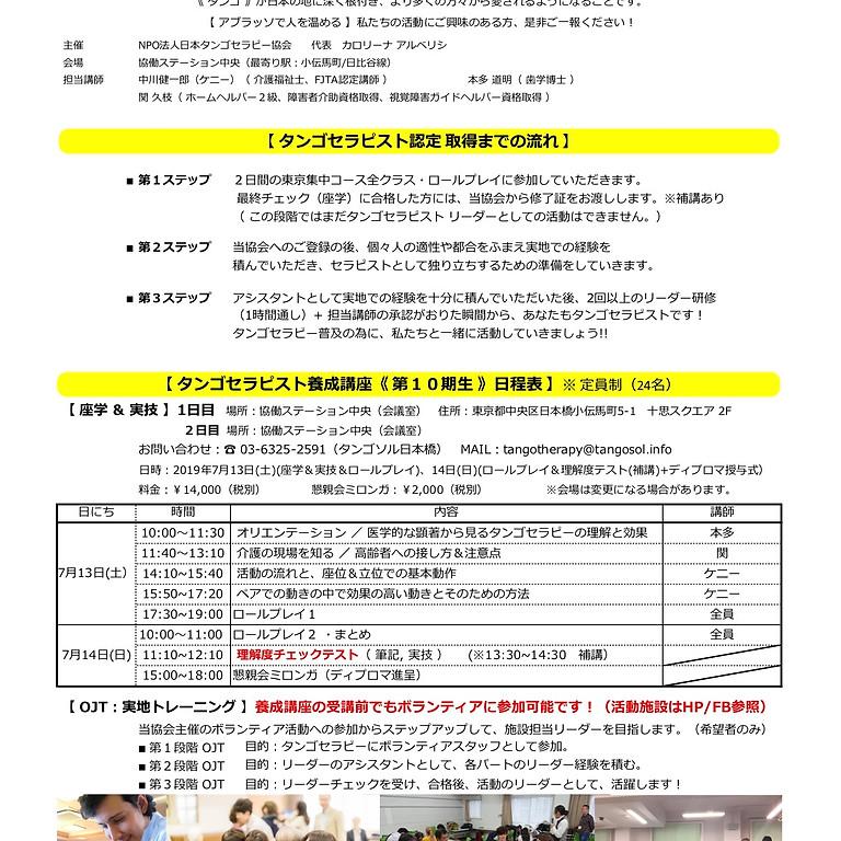 第10期タンゴセラピスト養成講座(東京集中コース)