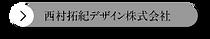 Button_hiroaki nishimura design inc.png