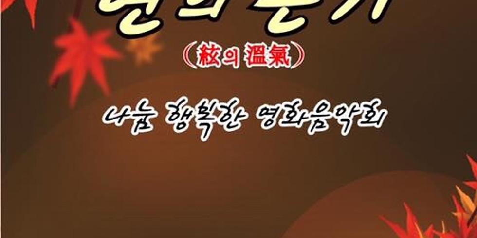 고양현악합주단 '현의 온기' <나눔 행복한 영화음악회>