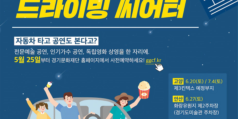 코로나19 예술백신 프로젝트 [드라이빙 씨어터]