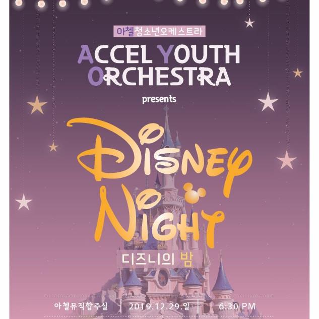아첼청소년오케스트라 하우스콘서트: 디즈니의 밤