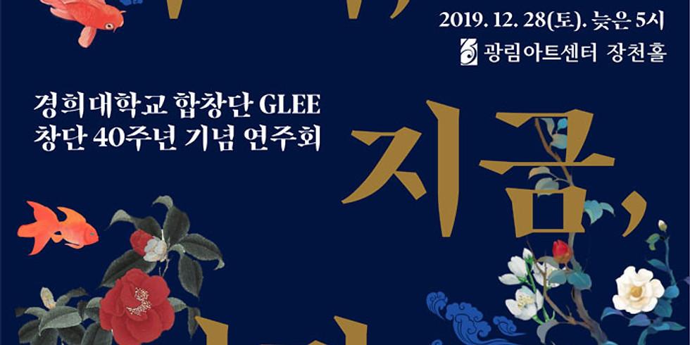 경희대학교 합창단 GLEE 창단 40주년 기념연주회