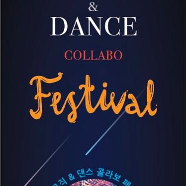뮤직&댄스 제주 콜라보 축제