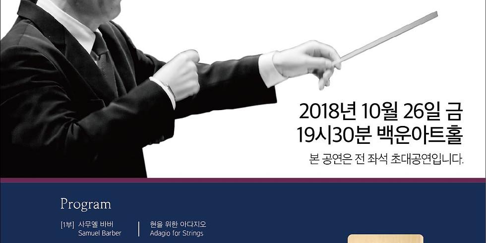 뉴월드필하모닉 박경리문학상 수상 축하음악회