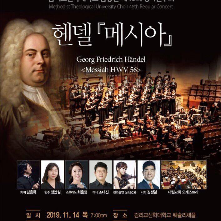 감리교신학대학교 합창단 제48회 정기연주회: 헨델 메시아