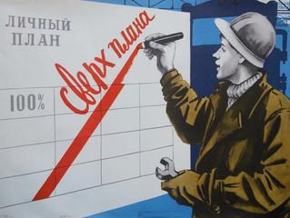 Три мировых рекорда производительности труда в России за 2017 год