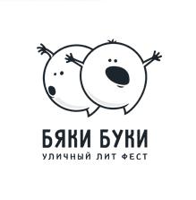 ЛИТЕРАТУРНЫЙ ФЕСТИВАЛЬ «БЯКИ БУКИ»