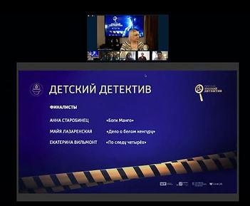 Русский детектив.JPG